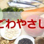 「まごわやさしい」食の基本の合言葉