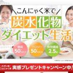 「こんにゃく米」でラクラク炭水化物ダイエット!