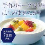 水とお湯だけ!簡単においしいヨーグルトが作れちゃう!大豆ヨーグルトも嬉しい!