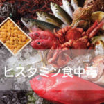 ヒスタミン食中毒はアレルギー物質とは無関係で魚が原因!死に至ることも!