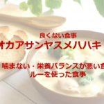 良くない食事「オカアサンヤスメハハキトク」悪影響!噛まない食事や栄養バランスが悪い食事
