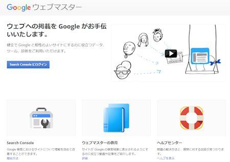 Search Console登録
