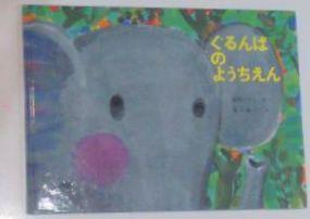 幼稚園入学前の本
