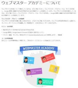 Webマスターアカデミー