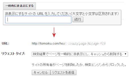URL削除の仕方