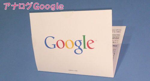 GoogleのPIN