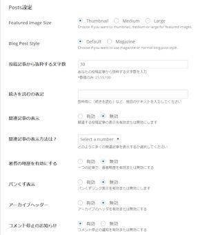 日本語化にできた
