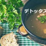 デドックス抜群!排毒スープで農薬・添加物・重金属を出そう