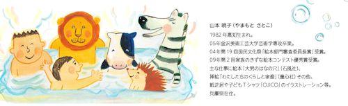 「風呂育」の絵本