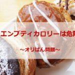 人体被害の菓子パンはエンプティカロリー超危険!プロ野球選手が球団と交渉!