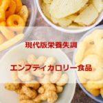 現代版栄養失調に!エンプティカロリー食品は不健康でダイエットの大きな敵!