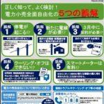「電力自由化」契約急いじゃダメ!5つの誤解!電力比較サイト紹介