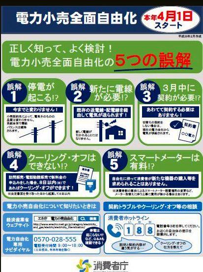 消費者庁電気自由化