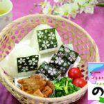 桜や猫のモチーフ食品大人気!「のりあーと」でお花見のお弁当やパーティーが楽しくなる!