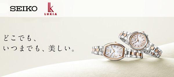 腕時計セイコールキア