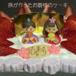 3月3日雛祭り子供-孫が作った簡単「ココナッツオイル&豆乳の健康ケーキ」