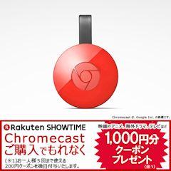 Chromecast 「クロームキャスト」1