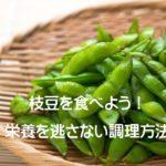 枝豆は栄養ダイエット食になってしまう万能食材!これで夏ビールOK!