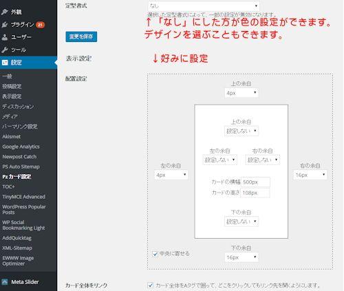ワードプレスプラグインPz-LinkCard