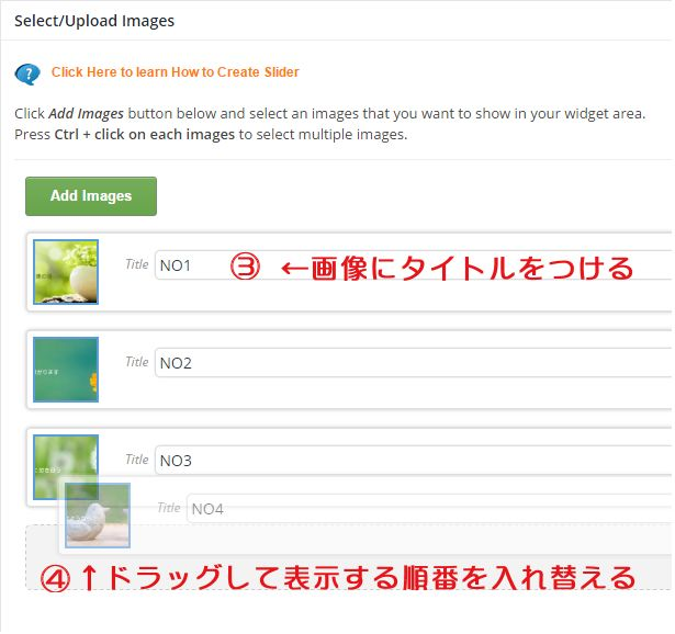 プラグイン「Image Slider」WordPress
