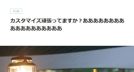 【Xeory Extention】記事タイトル32文字