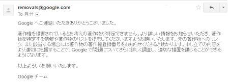 著作権侵害による削除依頼Googleからの返事