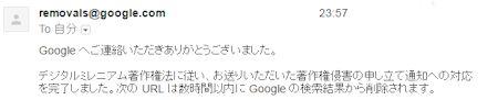 Googleの「著作権侵害による削除」のメール返信