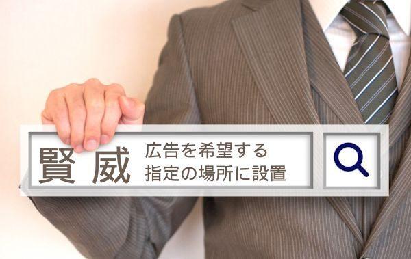 賢威トップページや記事ページに広告