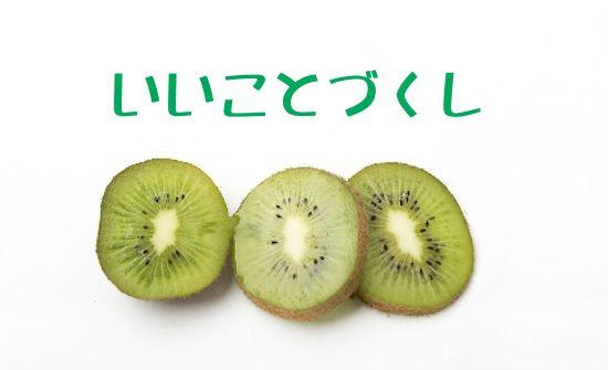 夏こそ食べよう!身近なフルーツが健康美容に効果ありと公的立証
