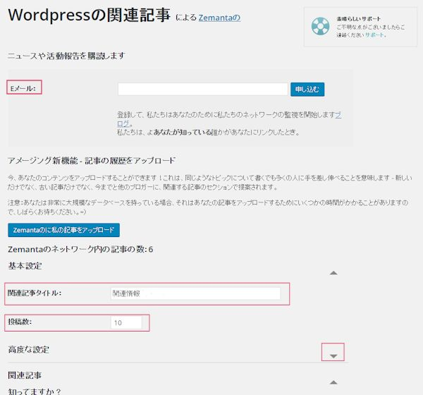 WordPress Related Posts設定