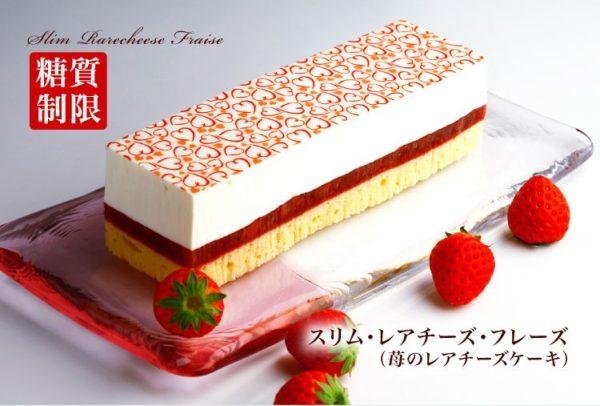 ダイエットや糖尿病療養食中の糖質制限ケーキが絶品!