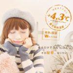 2016年秋冬「ヒートフルニット-発熱」で温活女子のニット!あったか効果でセンスよく着こなす!