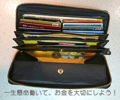 お金持ち長財布