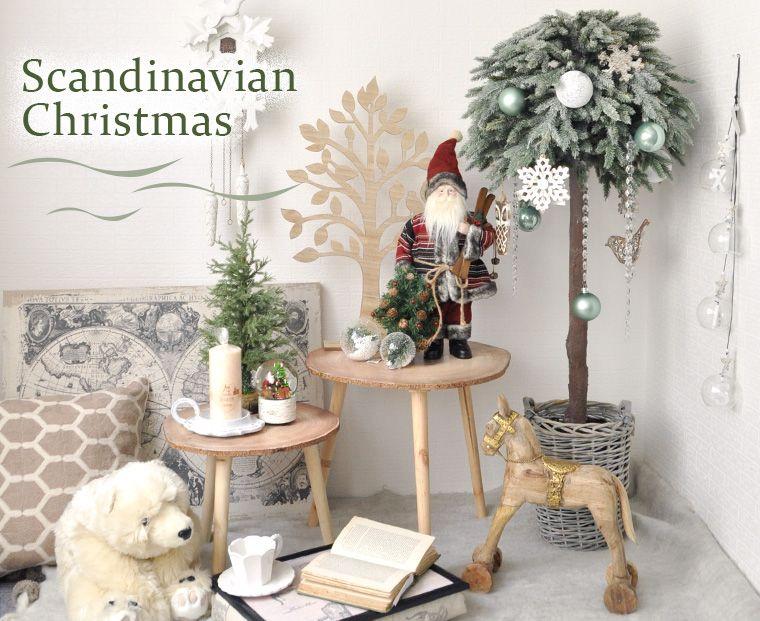 北欧クリスマス2017