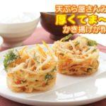 厚くてま~るいかき揚げリングで「丸亀製麺」の立体的なかき揚げが作れるキッチン用品