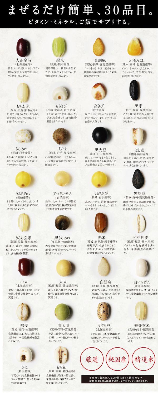 雑穀を食べることは昔からの健康法!1食で30品目の栄養を手に入れる04