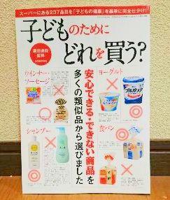【こめ油】安全な油で食事を作ろう!我家の健康油を紹介!