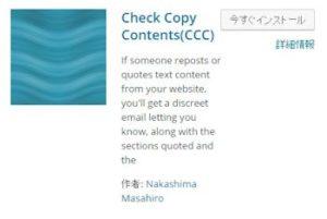 記事を合計約850ヶ所でコピーされていた件!コピーされたら通知してくれるプラグイン「Check Copy Contents(CCC)02