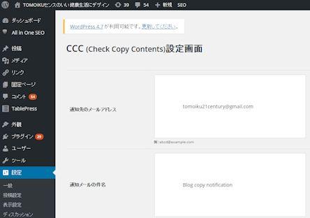 記事を合計約850ヶ所でコピーされていた件!コピーされたら通知してくれるプラグイン「Check Copy Contents(CCC)」03