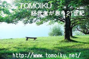 tomoiku21