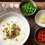 【おうちの薬膳】健康的においしく食べる薬膳のお約束ゴト-医食同源