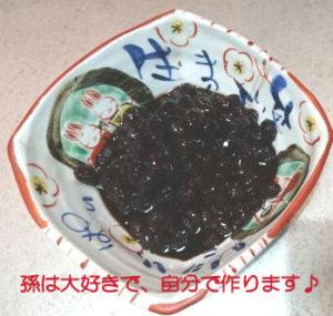 黒豆の薬膳的食べ方
