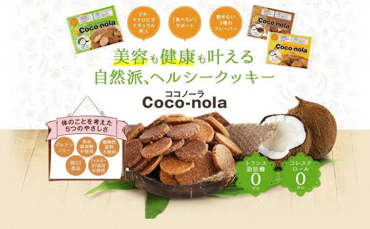 アレルギー物質・食品添加物・動物性原料不使用・グルテンフリーの健康クッキー「ココノーラ*Coco-nola」