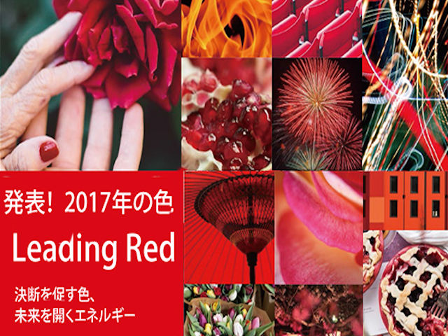 【2017年トレンドカラー】安らぎと復活の緑!パントン社カラー研究所