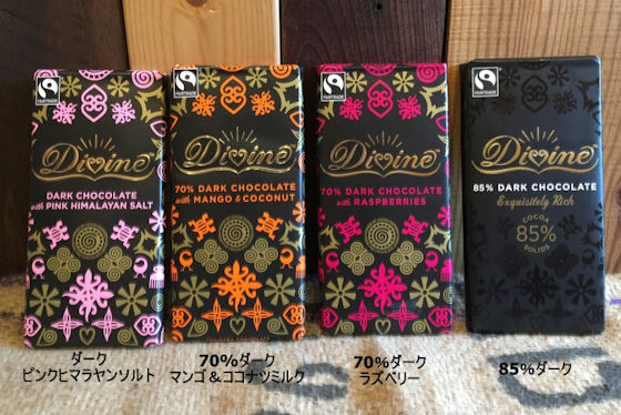 ドイツ発 : Divine(ディヴァイン)のフェアトレードチョコレート