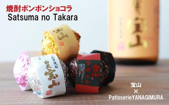 西酒造の宝山シリーズを使ったPatisserieYANAGIMURAの焼酎ボンボンショコラ「薩摩の宝《6粒》」