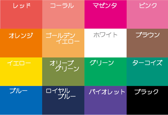 【色の性格診断書】自分の潜在意識を確認して自分を知り、相手の好みの色を知り人間関係に生かそう