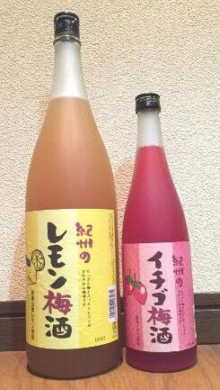レモン&ストロベリーの梅酒