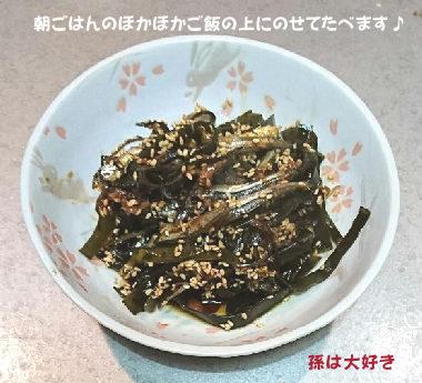 3分煮のきざみ昆布煮2