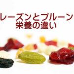 レーズンとプルーンを比較して栄養の違いを知ろう!プルーンエキスってどうなの?